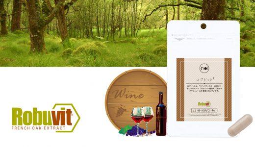 【日本初!】 ワイン樽のオーク抽出のポリフェノール「ロブビット」を配合したサプリメント発売!