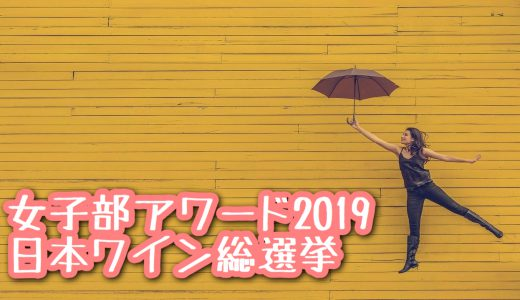 【2019版】女子部アワード 日本ワイン総選挙『スティルワイン』ロゼ&『スパークリングワイン』部門公開!三養醸造の三連続ベスト2入りなるか?