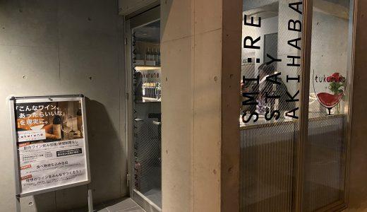 【ワイン好き必見!!】秋葉原【tukuruno】でオリジナルワインが造れる?山梨ワインドットノムが体験してきた!編集長力作【オリジナルワイン】はどんなワイン?#マンズワイン
