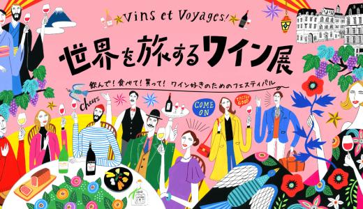 【ワイン好き必見】飲んで!食べて!買って! ワイン好きのためのフェスティバル『世界を旅するワイン展』が東京新宿伊勢丹で開催決定!【期間限定】2020年2月19日〜2月24日