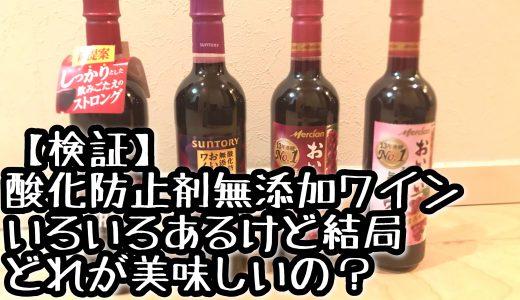 【検証】酸化防止剤無添加ワイン、いろいろあるけど結局どれが美味しいの?