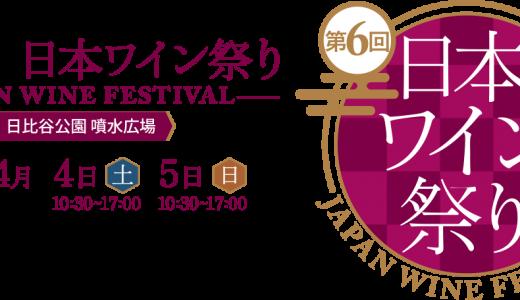 【2020年4月4日/5日開催決定】日本ワイン祭り~JAPAN WINE FESTIVAL~とは!?