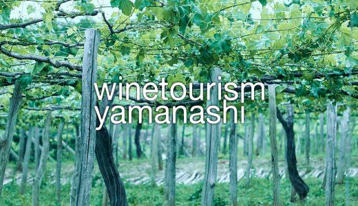 【必見】山梨ワインを楽しむ最強ツアー登場!編集部がオススメするワイナリーを回れる峡東ワインツアーで山梨ワインに溺れよう!『勝沼醸造&ルミエールワイナリー/機山洋酒&三養醸造』