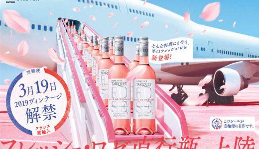 【祝】ロゼワイン2019年ヴィンテージ解禁!ロゼワインと桜の豪華なマリアージュを楽しもう。
