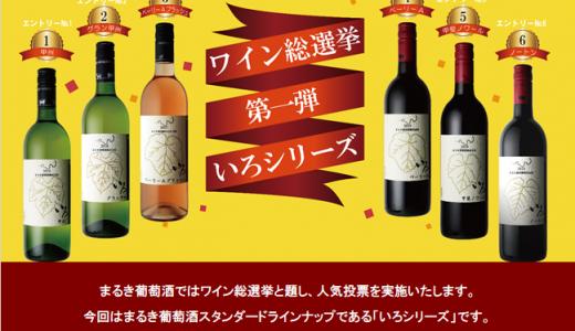 【必見:4月1日〜4月30日期間限定】AKB48総選挙ならぬ【第一弾!まるき葡萄酒「いろシリーズ」総選挙!】開催中!!あなたの1票がワインセンターを決める!?