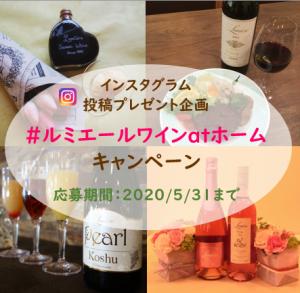 【必見!!】受賞ワインがもらえる!?ルミエールワイナリーオリジナルキャンペーン企画開催中!『#ルミエールワインatホーム』をつけてInstagramに投稿しよう!!2020年5月31日(日)まで実施中!!