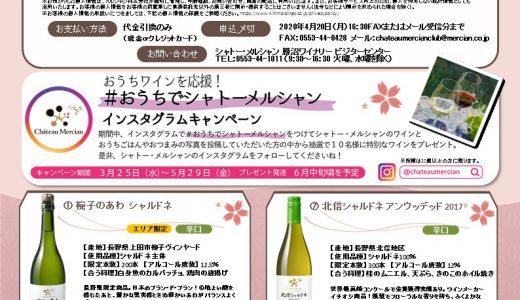【シャトーメルシャンファン必見!!数量限定特別企画実施中!!】4月20日までの期間限定で、メルシャンのワイナリーショップでしか入手できない限定ワインが購入ができる!!