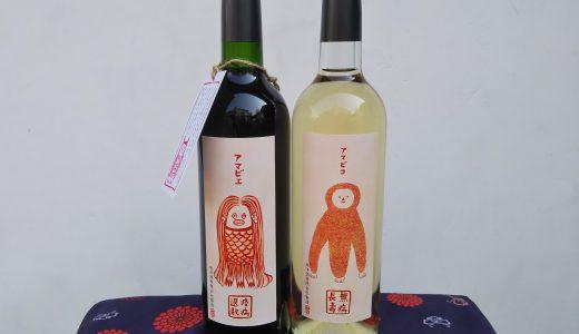 【届け、旭洋酒の思い!!】山梨ワインが新型コロナウイルスを倒す!?一刻も早いコロナウイルス終息を願う、限定【アマビエ】ラベルワイン販売中!!
