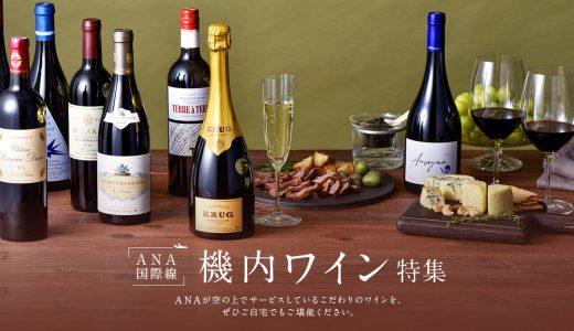 【ANA愛用者必見】ANAで採用されている山梨ワインは1本だけ??国際線ファーストクラスで採用されている山梨ワインは安倍晋三内閣総理大臣も飲んでいたあのワインだった!!