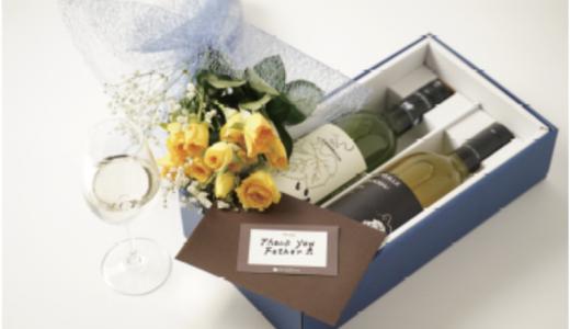 【父の日ギフト特集】2020年の父の日プレゼントは飲み比べできる【山梨ワイン】がオススメ!!まるき葡萄酒の父の日ワインセットを徹底紹介!!