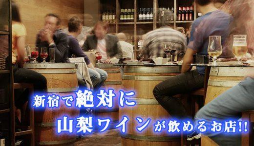 【新宿】で【山梨ワイン】が飲めるお店一挙大公開!!華金・デート・女子会・接待・記念日にオススメ!!新宿で山梨ワインは山梨ワインドットノムにお任せ!!