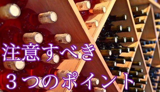 ワインを自宅で保存する際に、気を付けたい3つのこと