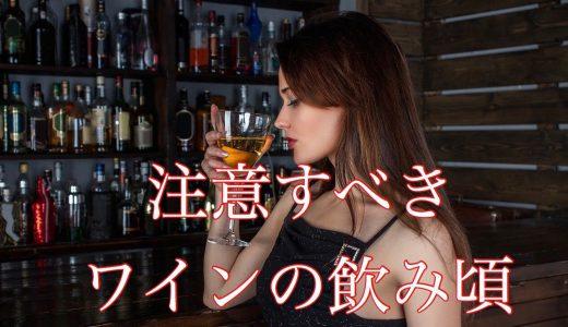 【気を付けたい】ワインの飲み頃と賞味期限について