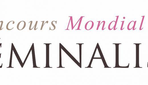 【速報!!】女性だけが審査する【フェミナリーズ世界ワインコンクール2020】結果発表!!山梨ワイナリーの結果はいかに!?