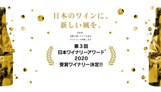 【2020年版】第3回【日本ワイナリーアワード】発表!!日本を代表するワイナリーを一挙大公開!!
