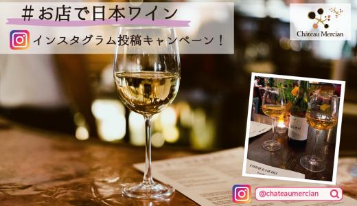 【必見】シャトーメルシャンオリジナルキャンペーン企画開催中!【#お店で日本ワイン】をつけてInstagramに投稿しよう!