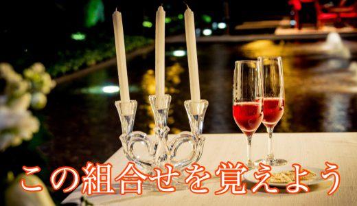 【ワイン×料理】マリアージュの基本について
