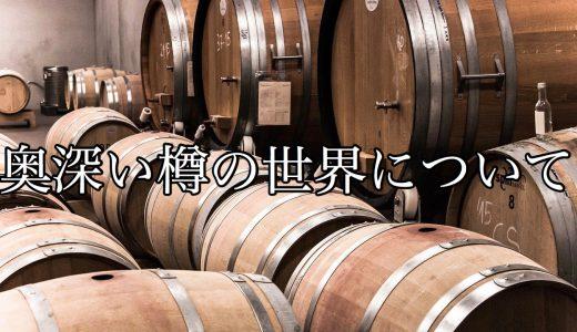 なぜワインを樽で熟成させるのか