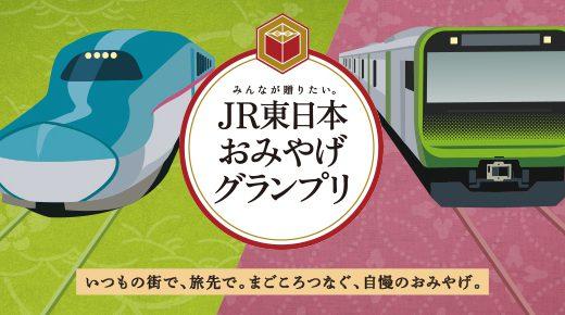 【必見!!】JR東日本おみやげグランプリ受賞ワインを徹底紹介!!選ばれた山梨ワインは【2020年リニューアルオープン】したあのワイナリー!?