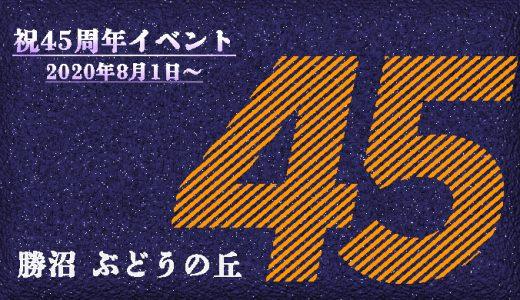 【祝!!】勝沼のシンボル【勝沼ぶどうの丘】が2020年で☆45周年目☆期間限定記念イベント開催決定!!