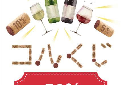 【必見!!】まるき葡萄酒が【期間限定】キャンペーン【Welcome Back to Maruki】を開始!!6月20日〜7月19日まで!!
