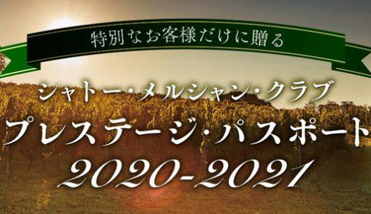 【売切必至!?】シャトーメルシャン【プレステージ・パスポート2020-2021Ver】申し込み開始!!