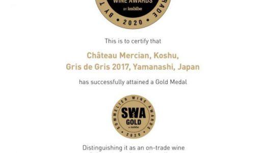 【必見!!】ソムリエ・ワイン・アワード2020結果発表!!ワイン業界の流行がいち早く反映!!