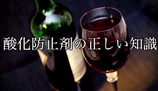 ワインにとって酸化防止剤は必要不可欠!?