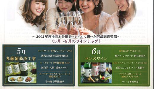 【2020年8月限定】山梨ワインとかんぽの宿のコラボレーション!!8月のコラボワイナリーは【白百合醸造】!!