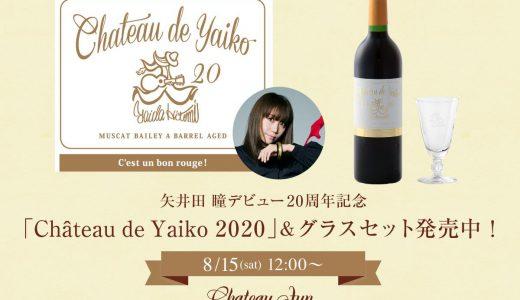 【山梨ワインコラボ】祝!!矢井田瞳20周年ワイン販売中!!記念すべきワインはアパレル事業も手掛けるあの山梨ワイナリーが担当!!