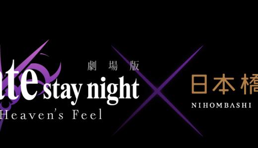 【Fateコラボ開催中】大人気アニメ【Fate】がオリジナルワインになって期間限定登場!!【8月12日〜9月9日】