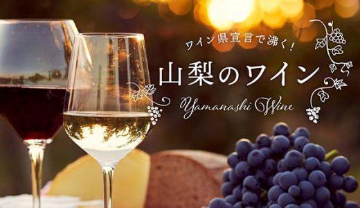 【祝!!】ワイン県1周年記念オンラインイベント開催決定!!【8月7日19時30分Youtubeライブでスタート】