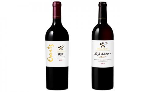 【必見!!】世界最大のワイン専門誌【ワイン・スペクテイター】における山梨ワインの評価はいかに!?大台【90点】を超えているワインは2本だけ!?