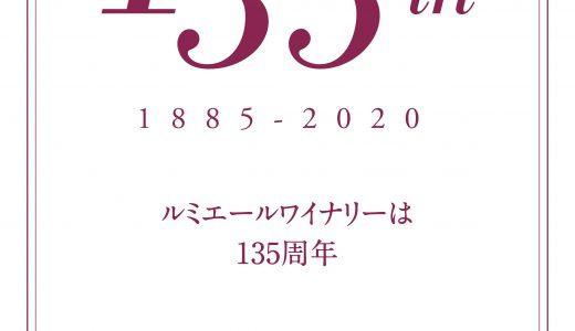 【祝!!135周年記念】 ルミエールワイナリーによる創業135周年を祝う【秋の感謝デー】イベントの申し込み開始!!【事前予約制】
