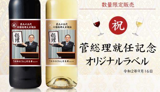 【数量限定販売】祝!!【菅内閣総理大臣就任記念ワイン】が販売開始!!歴史的なワインを手に入れよう!!