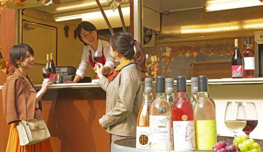 【期間限定】八ヶ岳ワインフェス開催決定!!毎日30種類ものワインが楽しめる!?【9月11日〜11月27日】