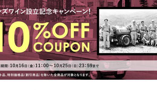 【ワイン好き必見!!】マンズワイン創立58周年記念キャンペーン開催中!!10月16日〜25日【期間限定】