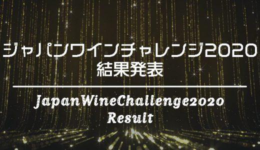 【山梨ワイン好き必見!!】売り切れ必至!?【ジャパンワインチャレンジ2020】結果発表!!受賞した山梨ワイナリーのワインをすべてまとめてみた!!売り切れる前に入手しよう!!