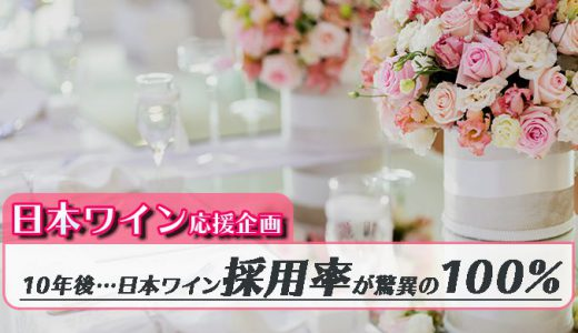 【必見!!】10年で全国の結婚式場のワインがすべて日本ワインに!?【日本ワイン応援企画】始動!!山梨ワイナリーからは【大人気】3ワイナリーが参画!!
