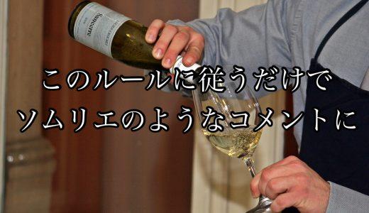 このルールを知ればソムリエのようにワインの味を簡単に表現できる!?