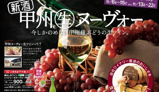 【2020期間限定】シャトレーゼによる秋のワインフェア開催中!!数量限定【甲州ヌーヴォー】は外せない!?
