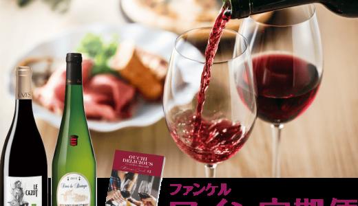 【ワイン好き必見!!】日本を代表するワイナリー【シャトーメルシャン】のソムリエが厳選するワインが定期的に届く【ファンケル ワイン定期便】とは!?