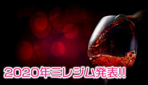 【山梨ワイン好き必見!!】コロナ禍でのワイン造りの評価とは!?【2020年ミレジム】が発表!!編集部が気になる新酒第3選発表!!