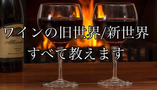 旧世界、新世界のワインの特徴はこれを読めば一発で理解できる!