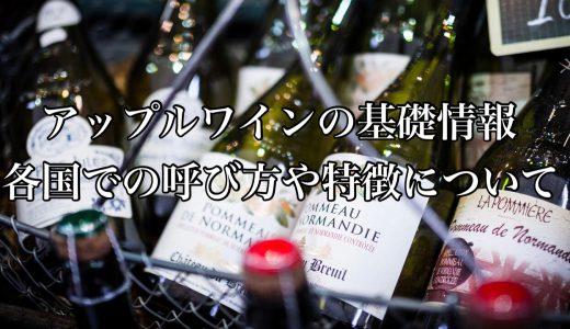 リンゴから造られるワイン、アップルワインの基礎情報と各国での呼び方とは!?