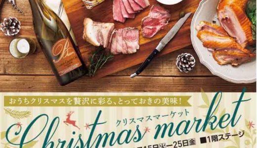 【25日まで】広島三越でフランスワイン×県食材の販売促進イベント開催中!