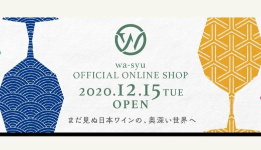 【山梨ワイン好き必見】日本ワイン限定オンラインショップ【wa-shu】が誕生!!