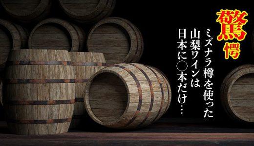 【ワイン好き必見!!】激レアアイテム【ミズナラ樽】を使った山梨ワインは国内に2種類しか存在しない!?