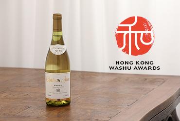 【絶対飲むべし!!】香港和酒大賞で受賞した山梨ワインを徹底紹介!!2つの山梨ワイナリーが大躍進!!