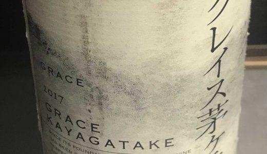 【山梨ワインはお任せ!!】グレイス茅ヶ岳【中央葡萄酒】を徹底解説!!